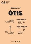 OTIS  雨樋金具カタログ