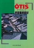 OTIS 折版屋根部材