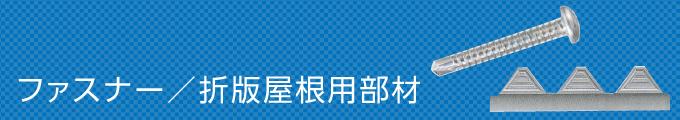 ファスナー/折版屋根用部材